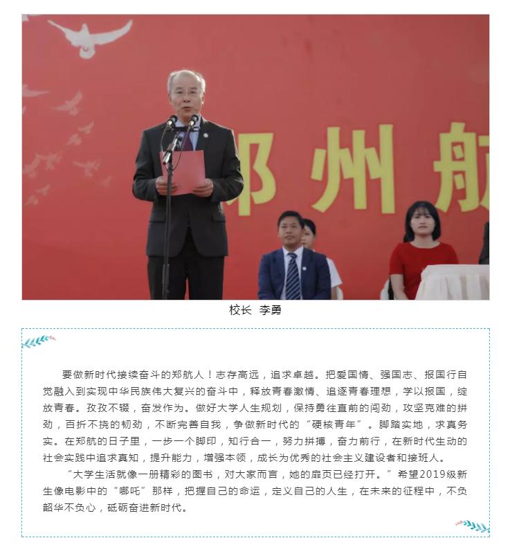 中青网河南_中国青年网、河南省教育厅微信等报道我校校长李勇在开学典礼